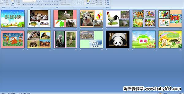 幼儿园小班语言 我喜欢的小动物 ppt课件