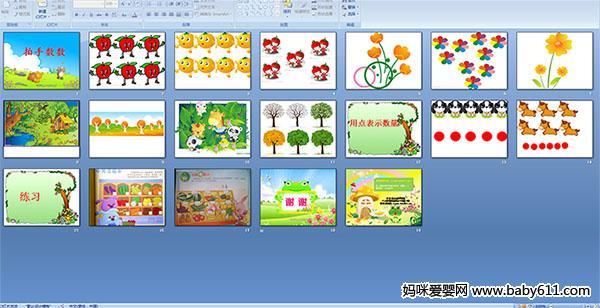幼儿园中班数学——有趣的数字ppt课件 类别:数学课件 更新