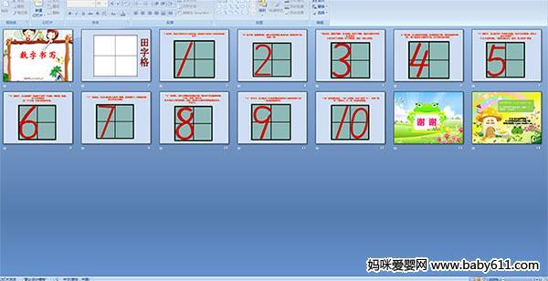 """1""""象粉笔,是在日子格中从右上角附近起,斜线到左下角附近.不是简单的连接起来   """"2""""象小鸭,起笔碰左线,再向上向右碰线,略成半圆,斜线到左下角,碰线一横。   """"3象耳朵,起笔不碰线,向上碰线,再向下碰线,略成半圆向中间弯,在虚线以上转向右下方碰线,向下碰底线,最后,弯向上碰线。   """"4""""象小旗,从上线的中间起笔,向左斜线到下格,碰左线再折右碰线。第二笔从右上角附近下去,到下面的当中碰线。   此ppt多媒体课件总共14页,请"""