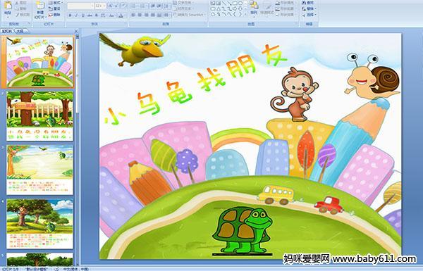 幼儿园小班故事ppt课件《小乌龟找朋友》
