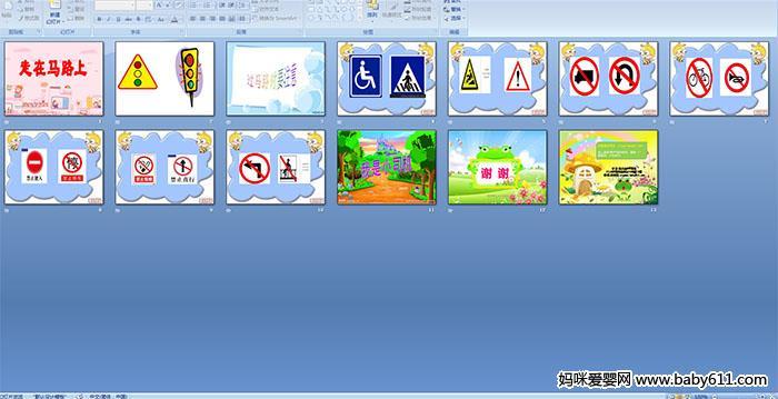 幼儿园楼梯安全--上下小班注意安全怎样把一件事写具体的说课稿图片