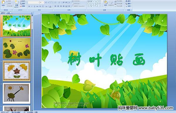 幼儿园贴画课件v贴画--美术树叶(多媒体大班)团结小学郫县团结镇图片