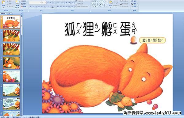 幼儿园大班儿童绘本——狐狸孵蛋(ppt课件)