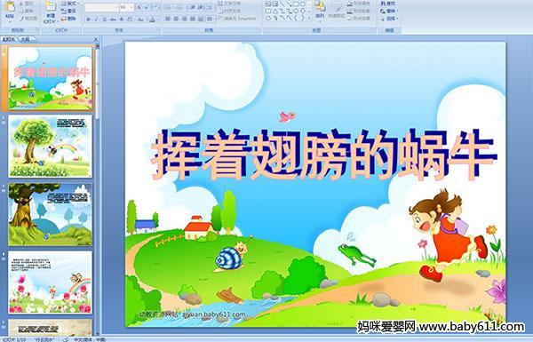 幼儿园翅膀教案阅读--挥着蜗牛的教学(多媒体课优秀的大班微格故事图片