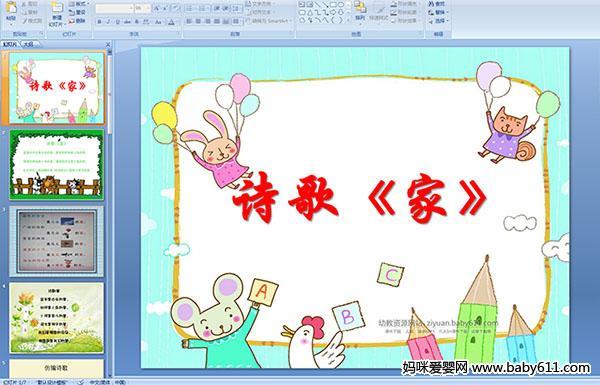 幼儿园大班语言活动课件《月亮船》