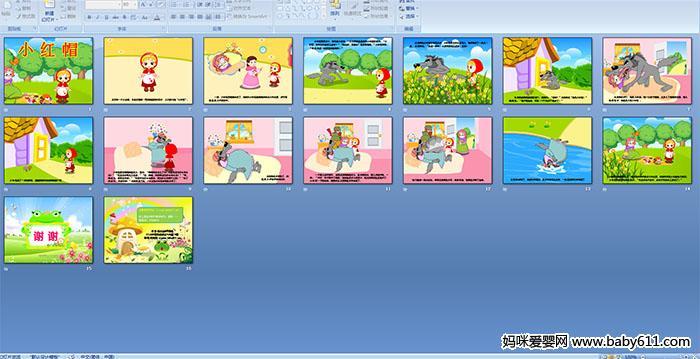 幼儿园课件童话故事《小红帽》ppt小班数学导图在思维备课中的v课件图片