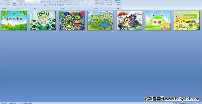 幼儿园大班美术 青蛙儿童画 PPT课件