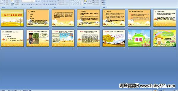 幼儿园大班数学说课稿《生活中的数字》ppt