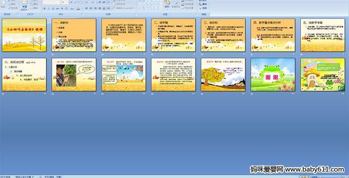 幼儿园大中集体说课稿课件布艺备课讨论小班课图片