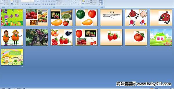 幼儿园大班美术——画水果ppt课件