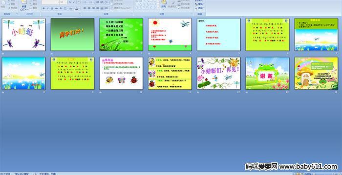 幼儿园课件大班v课件:小美术ppt蜻蜓语言留住秋天的教学设计图片