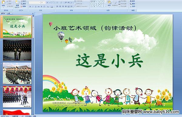 幼儿园小班艺术领域(韵律活动):这是小兵PPT课件