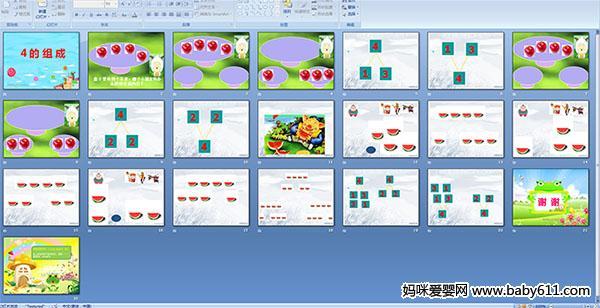 幼儿园大班多媒体数学 4的组成