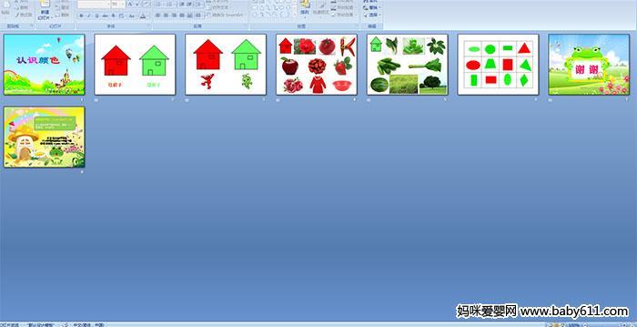幼儿园小班多媒体数学:认识颜色ppt课件