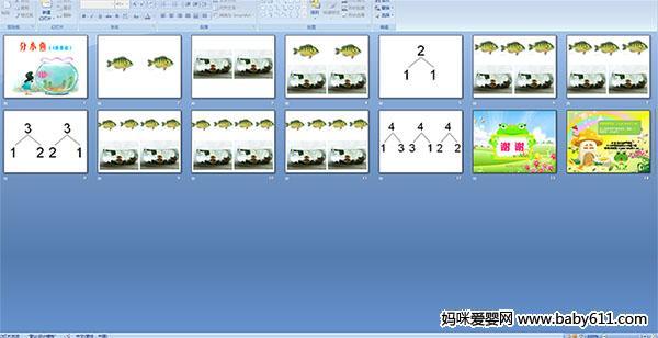 幼儿园大班数学 分小鱼 4的组成 PPT课件
