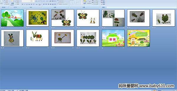 幼儿园中班美术《树叶画》多媒体课件