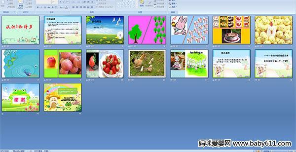 幼儿园小班数学——认识1和许多ppt课件