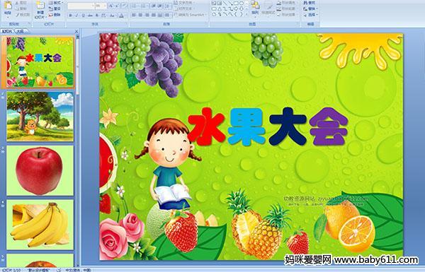 幼儿园小班健康课件:水果大会