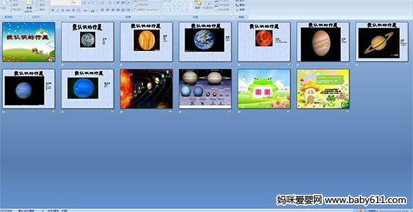 幼儿园大班主题活动:我认识的行星