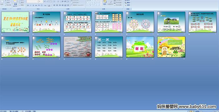 幼儿园大班数学:复习8和9的组成和加减看图列式ppt课件图片