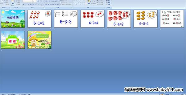 幼儿园大班数学《6的减法》多媒体课件