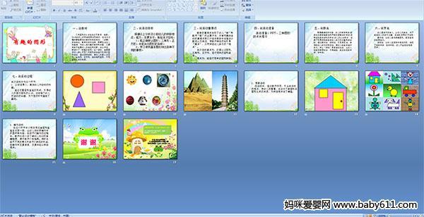 幼儿园图形数学说课稿PPT课件《有趣的小班》莲山课件《尺有所短寸有所长》说课稿图片