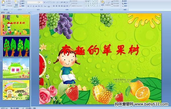 幼儿园小班美术:有趣的苹果树ppt课件图片