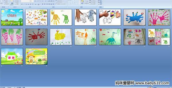 幼儿园大班美术活动《手印画》ppt课件