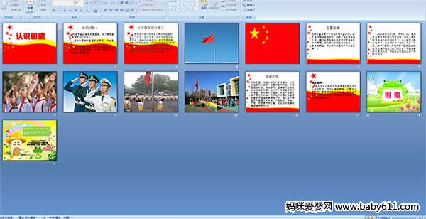 活动目标:   1、知道五星红旗是中国国旗,并了解我国国旗旗面各部分含义。   2、懂得升国旗时奏国歌应肃立,行注目礼。   3、通过课件以及教师生动的讲解让幼儿认识和了解我国国旗,从而培养孩子们从小热爱祖国的情感。   此ppt多媒体课件总共15页,包含教案,请往下拉点击下方按钮进行下载。