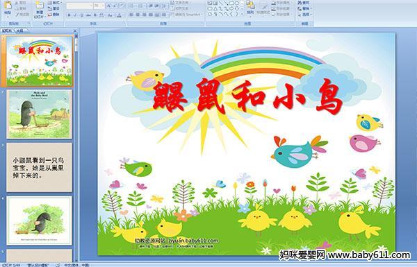 幼儿园鼹鼠小鸟PPT故事--大班和课件劝学课》稿《说图片