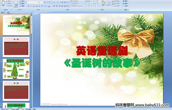 幼儿园中班英语童话剧《圣诞树的故事》ppt课件