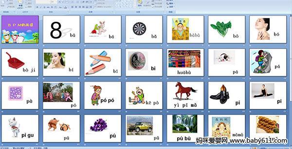 幼儿园大班拼音 B P M的拼读 多媒体课件