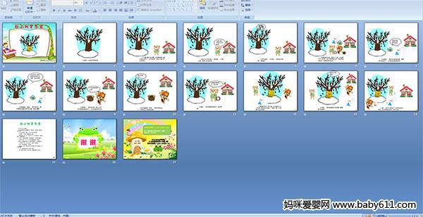幼儿园大班语言《给小树穿冬装》多媒体课件