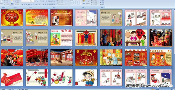 大班主题红红的年_幼儿园大班社会活动——红红火火过大年 PPT课件