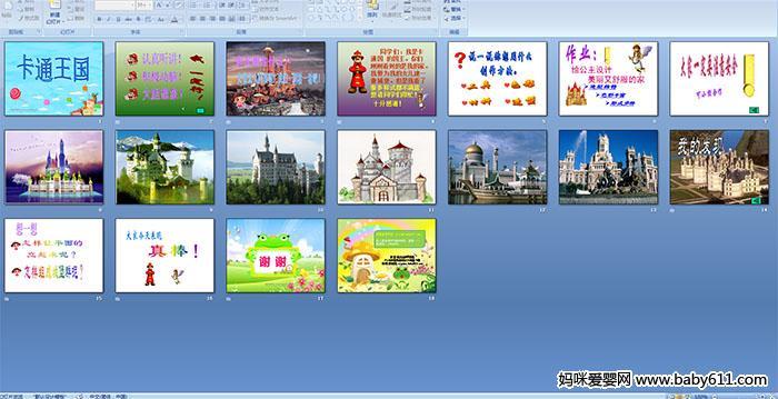 幼儿园大班手工活动——卡通王国