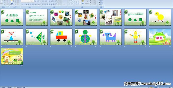 班多媒体数学 认识图形 PPT课件