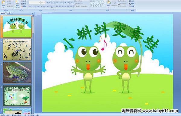 学PPT课件 小蝌蚪变青蛙