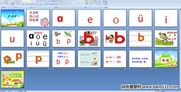 幼儿园大班拼音ppt课件《声母b》