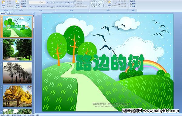 幼儿园中班绘画课件:路边的树