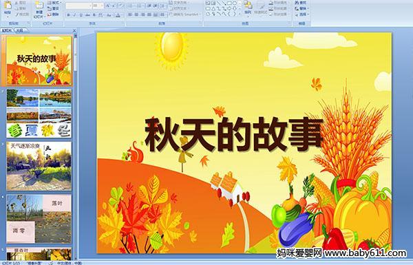 幼儿园大班主题课件《秋天的故事》