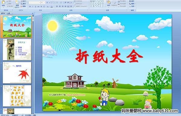 幼儿园大班折纸教案 幼儿园大班手工教案 幼儿园小班折纸教案