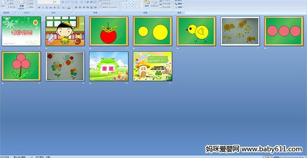 幼儿园中班美术活动 奇妙的圆 多媒体课件