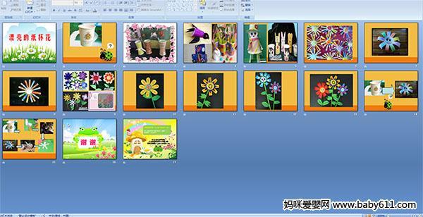 幼儿园中班美术:漂亮的纸杯花ppt课件图片