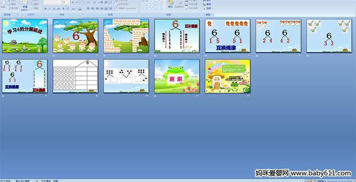 幼儿园大班多媒体数学:学习6的分解组成