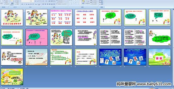 小学三年级语文课件:字典公公家里的争吵