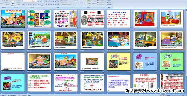 幼儿园大班语文活动课件:皇帝的新装