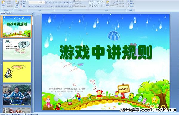 幼儿园大班游戏活动设计--绘制中讲规则PPT课在ppt上游戏韦恩图图片