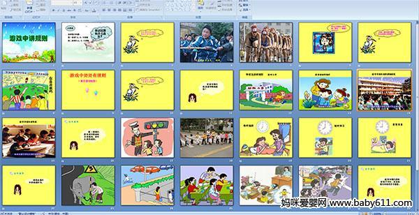 幼儿园公司游戏活动设计--游戏中讲规则PPT课建筑设计成员设计部大班图片