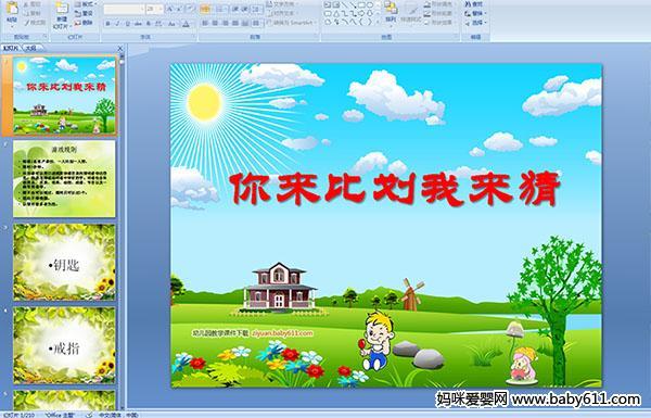 幼儿园大班游戏活动设计——游戏中讲规则ppt课件 类别:游戏