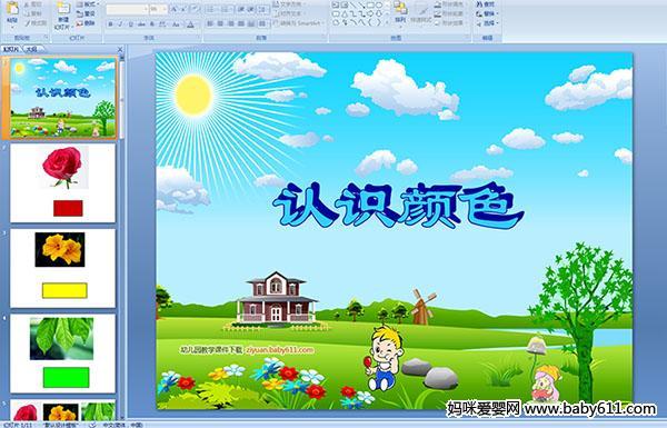 幼儿园小班数学课件《认识课件》多媒体课件湖南师范大学颜色图片